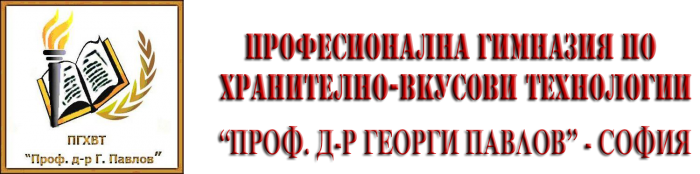 ПГХВТ д-р Г. Павлов